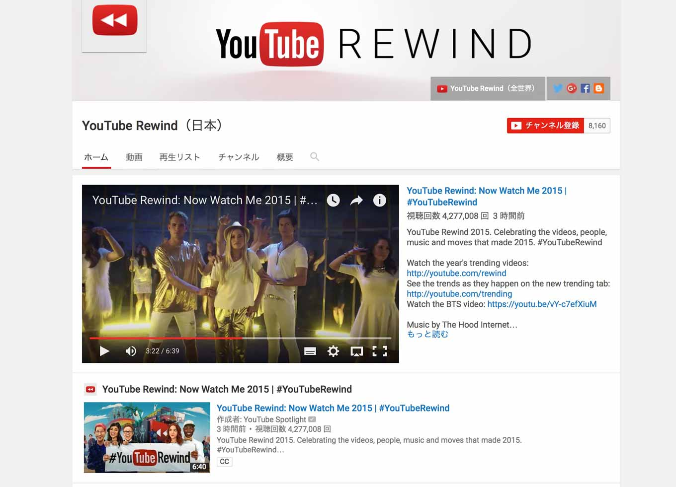 YouTube、今年一年を振り返る「YouTube Rewind: Now Watch Me 2015」を公開