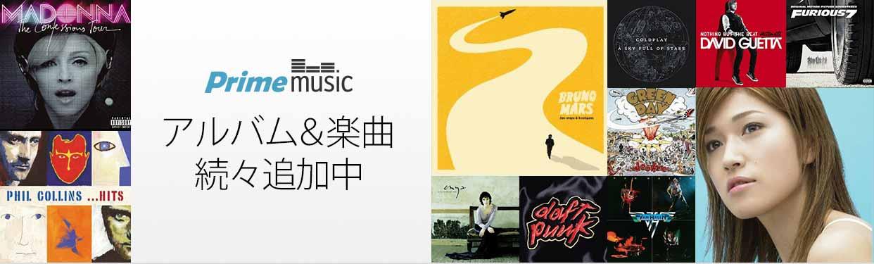 Amazon、ワーナーミュージック・ジャパンの楽曲を「Prime Music」で提供開始