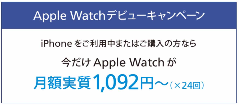 Applewatchdebu