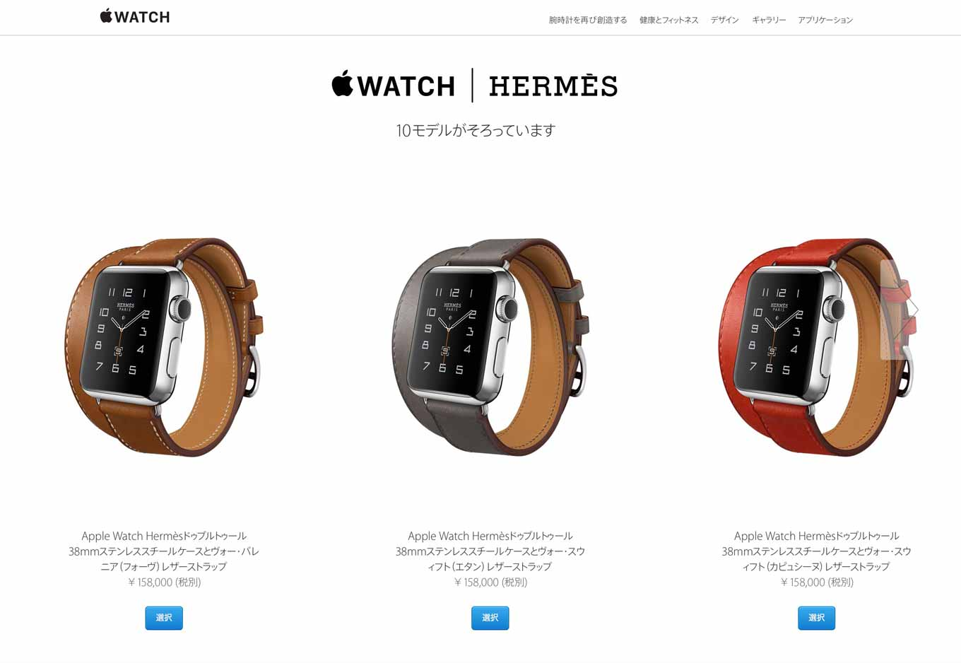 Apple Online Store、「Apple Watch Hermès」の販売開始