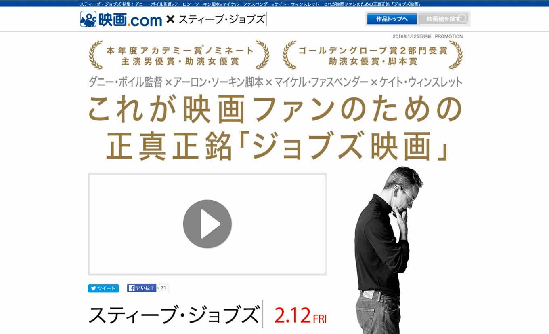 映画.com、映画「スティーブ・ジョブズ」の10個の「見たい!」を解説した特集ページを公開