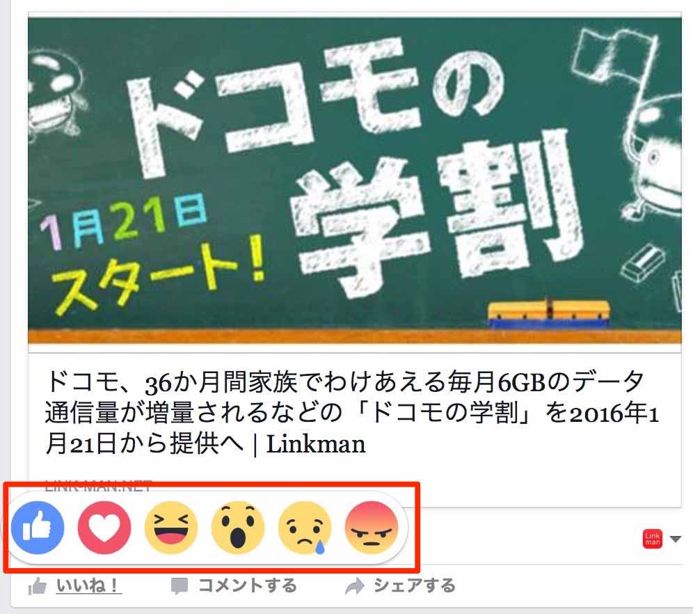 Facebook、「超いいね!」や「悲しいね」など「いいね!」以外の5つのリアクションボタンを日本でも追加