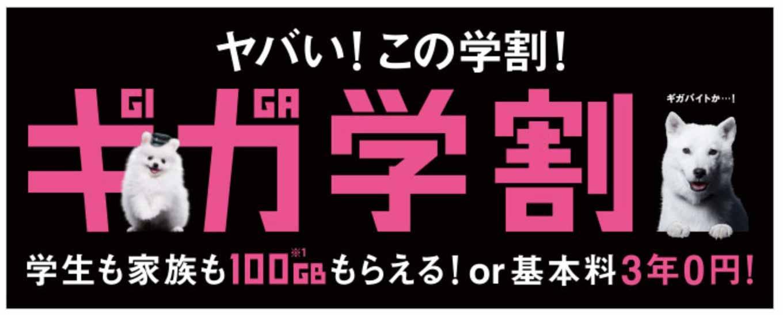 Gigagakuwari