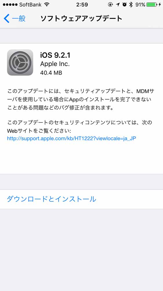 Apple、「iOS 9.2.1」リリース – セキュリティアップデートやバグの修正