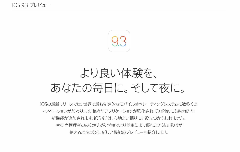 Apple、「iOS 9.3」の新機能を紹介するプレビューページの日本語版を公開