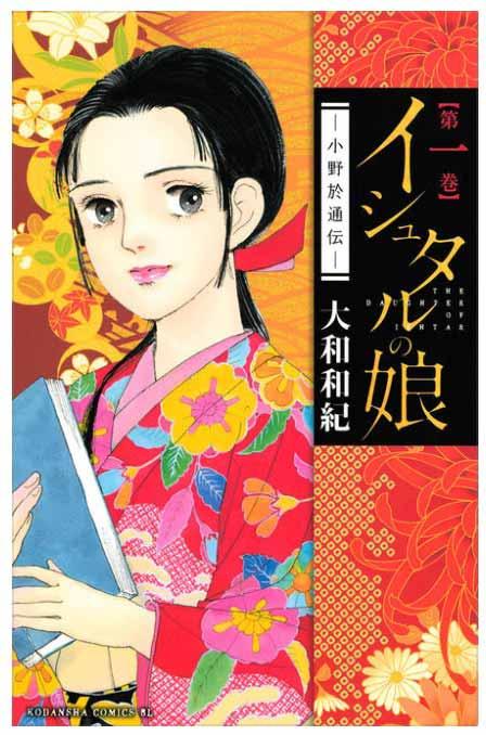 Apple、iBookStoreの「今週のマンガ」として大和和紀著「イシュタルの娘〜小野於通伝〜(1)」をピックアップ