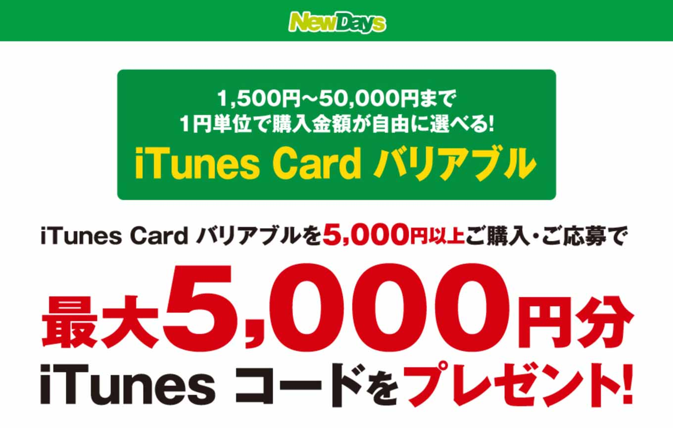 Itunescardnewdays 01