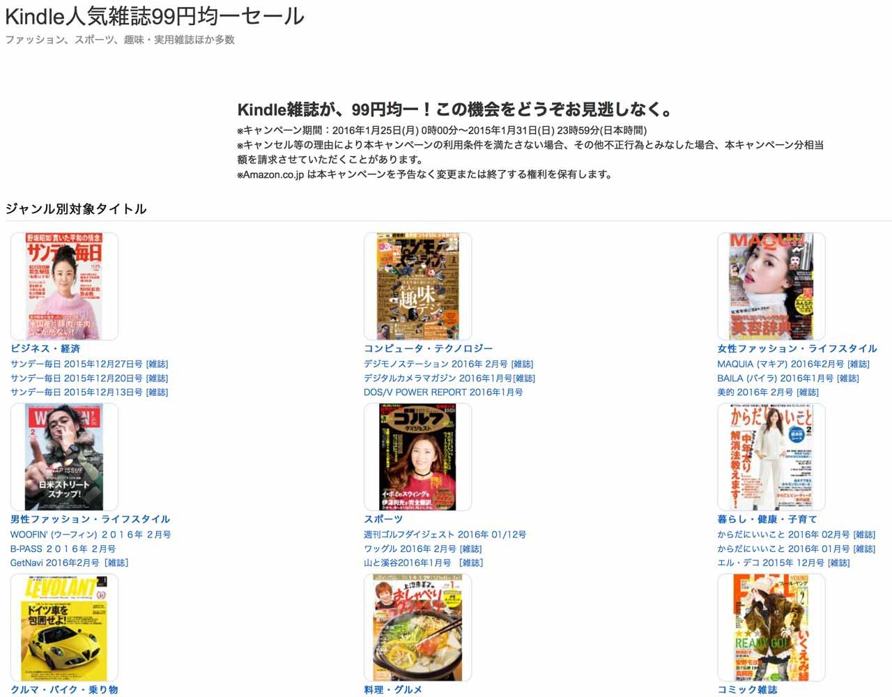 Kindleストア、1,779冊が対象の「Kindle人気雑誌99円均一セール」実施中