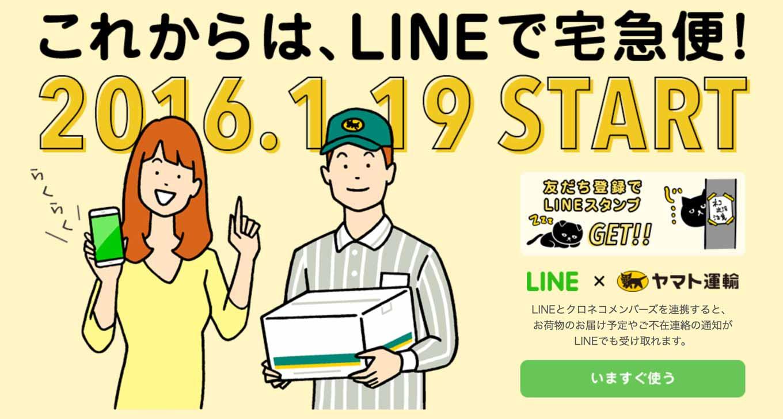 ヤマト運輸、LINE公式アカウントで「お届け予定メッセージ」や荷物問い合わせなどの各機能を提供へ