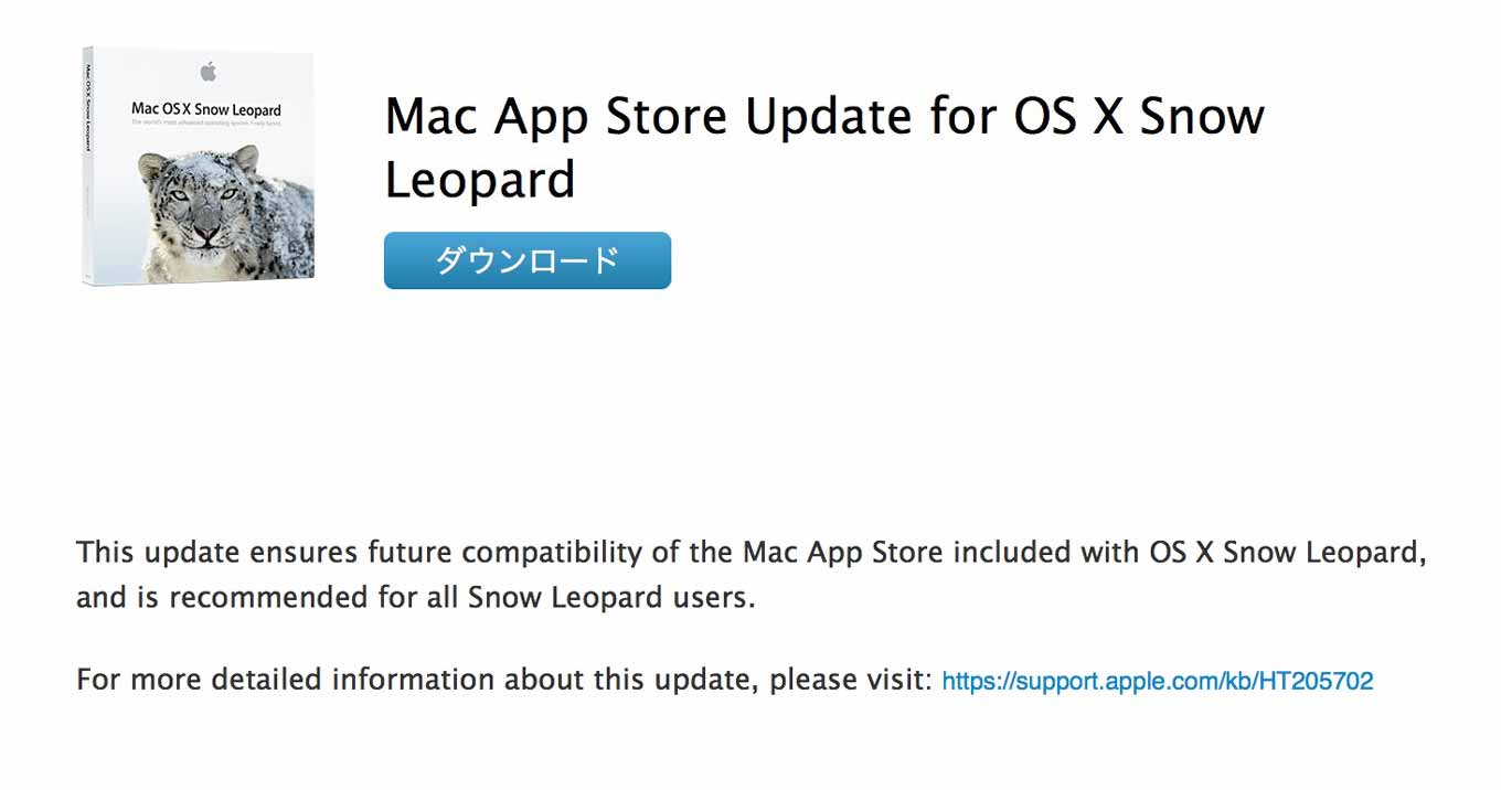 Apple、「Mac App Store Update for OS X Snow Leopard」リリース