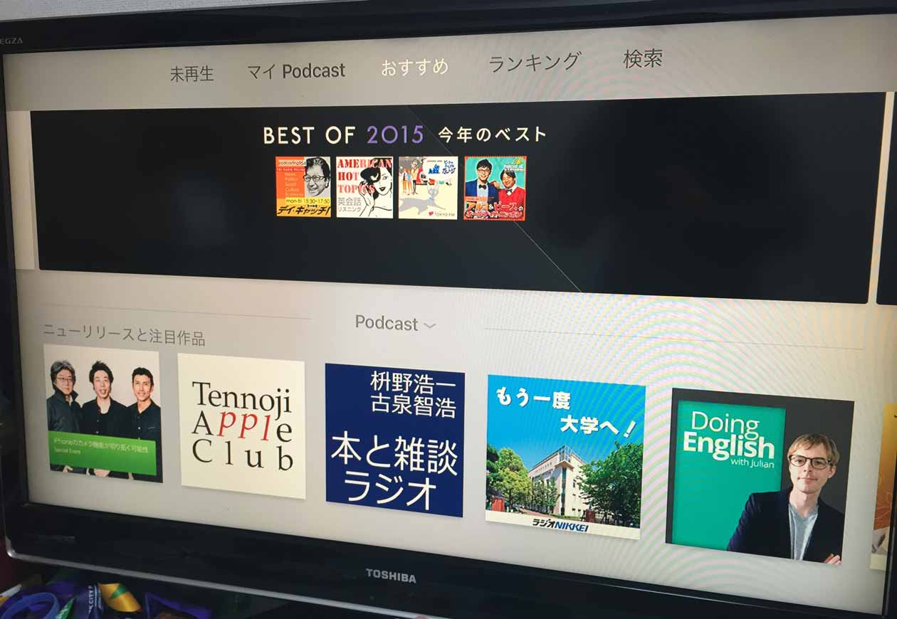 Podcastappappletv1