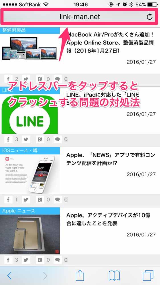 【解消】iOSの「Safari」のアドレスバーをタップするとクラッシュしてしまう問題の対処法 - MacのSafariの対処法も