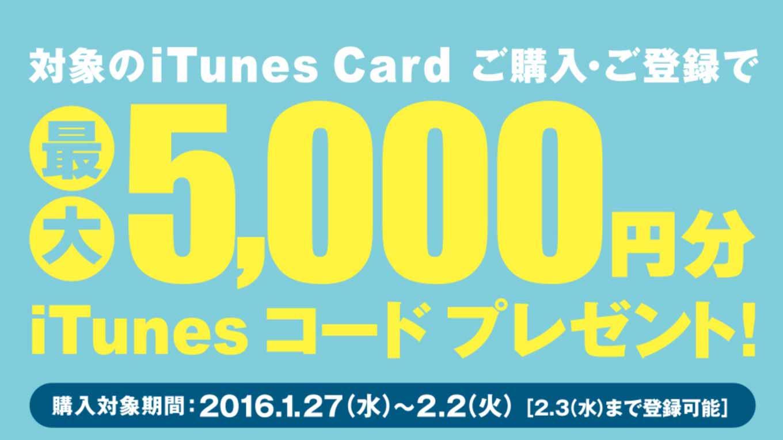 セブン-イレブン、対象のiTunes Card購入で「最大5,000円分iTunesコードプレゼント!」を実施中(2016年2月2日まで)