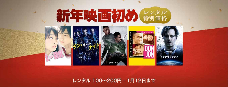 iTunes Store、おすすめの映画作品が100〜200円でレンタルできる「新年映画初め レンタル特別価格」実施中