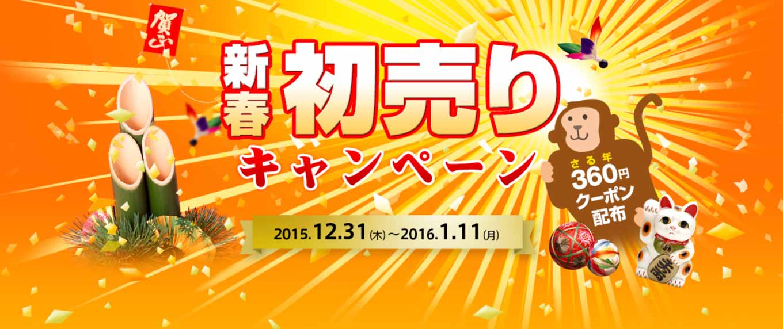 SoftBank SELECTION オンラインショップ、「新春初売りキャンペーン」実施中(2016年1月11日まで)