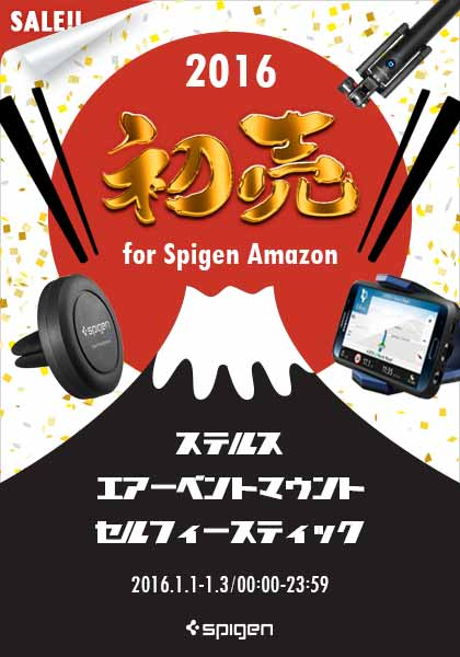 Spigen Japan、車載ホルダーや有線セルカ棒を最大52%オフで販売する「新春初売りセール」開催中