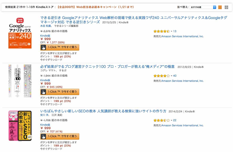 Kindleストア、「【全品999円】Web担当者必読本キャンペーン」実施中(2016年1月21日まで)