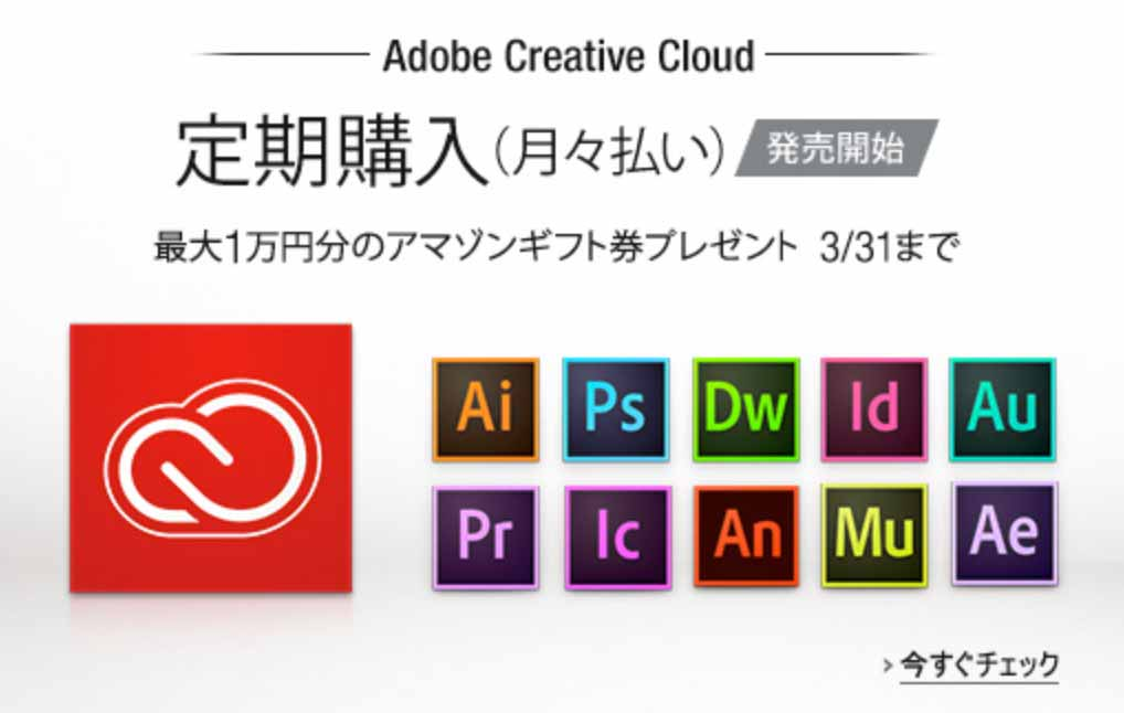 Adobeamazon