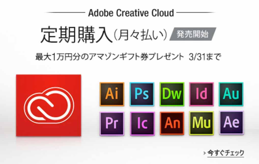 Amazon、最大1万円分のギフト券がもらえる「Adobe Creative Cloud 定期購入キャンペーン」実施中