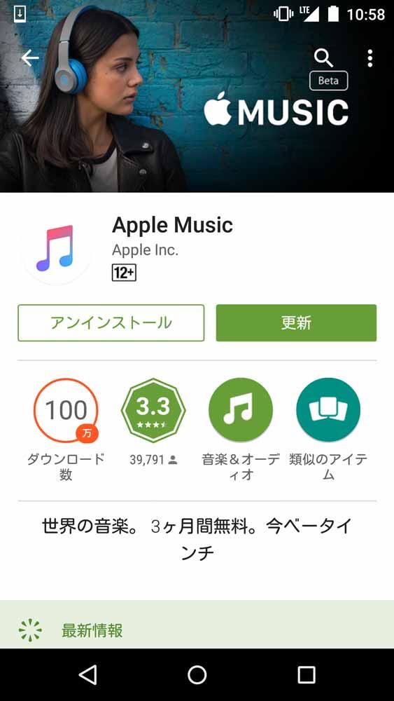 Apple、Android向け「Apple Music 0.9.5」リリース – SDカードに楽曲をダウンロードすることが可能に