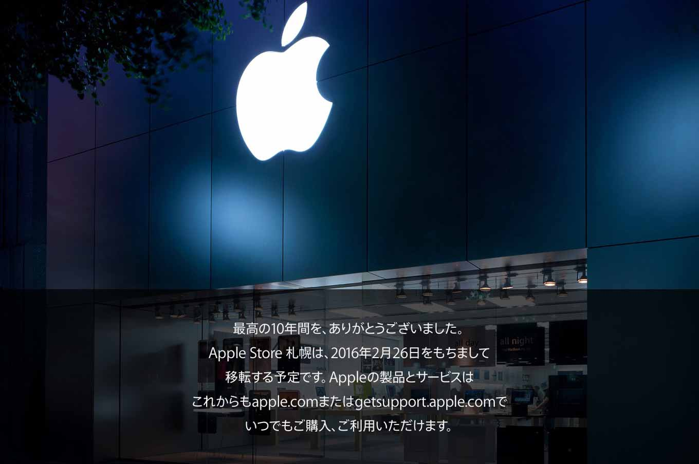Applestoresapporo