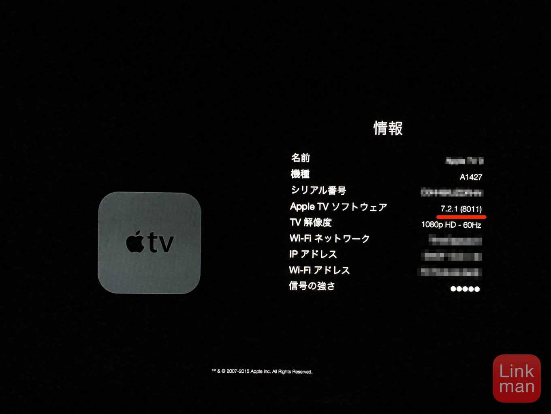 Apple、「Apple TV(第3世代)」向けに「Apple TV ソフトウェアアップデート 7.2.1(8011) - OS Build 8.4.1」リリース
