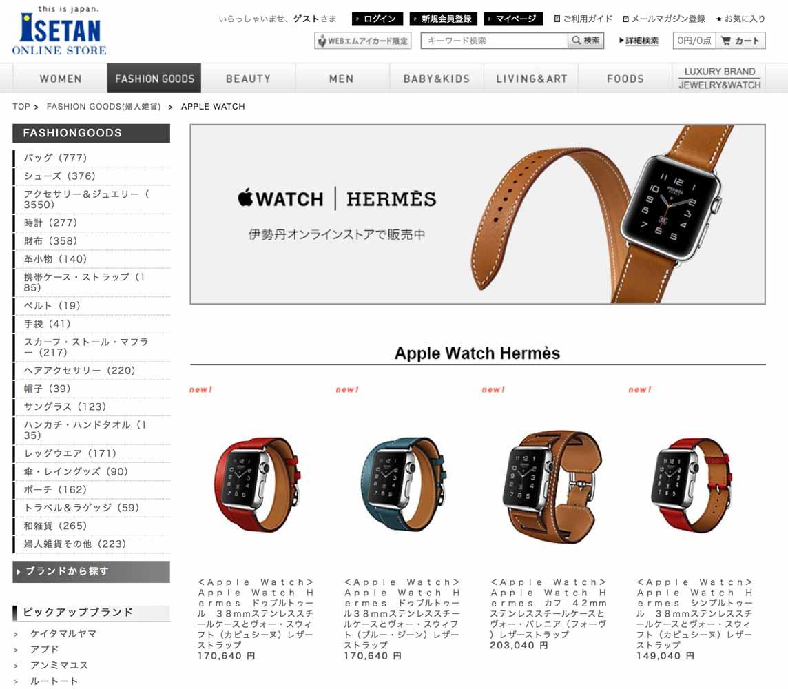伊勢丹オンラインストアで「Apple Watch Hermès」の販売開始