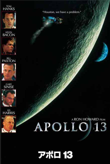 Apple、「今週の映画」として「アポロ 13」をピックアップ