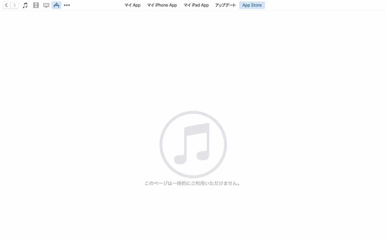 【復旧】iTunes StoreやApp Storeなどで一部ユーザーがサービスを利用できない障害が発生中(2016年2月5日)