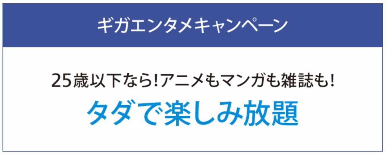 ソフトバンク、25歳以下なら「アニメ放題」「ブック放題」が2017年3月末まで無料となる「ギガエンタメキャンペーン」を実施へ