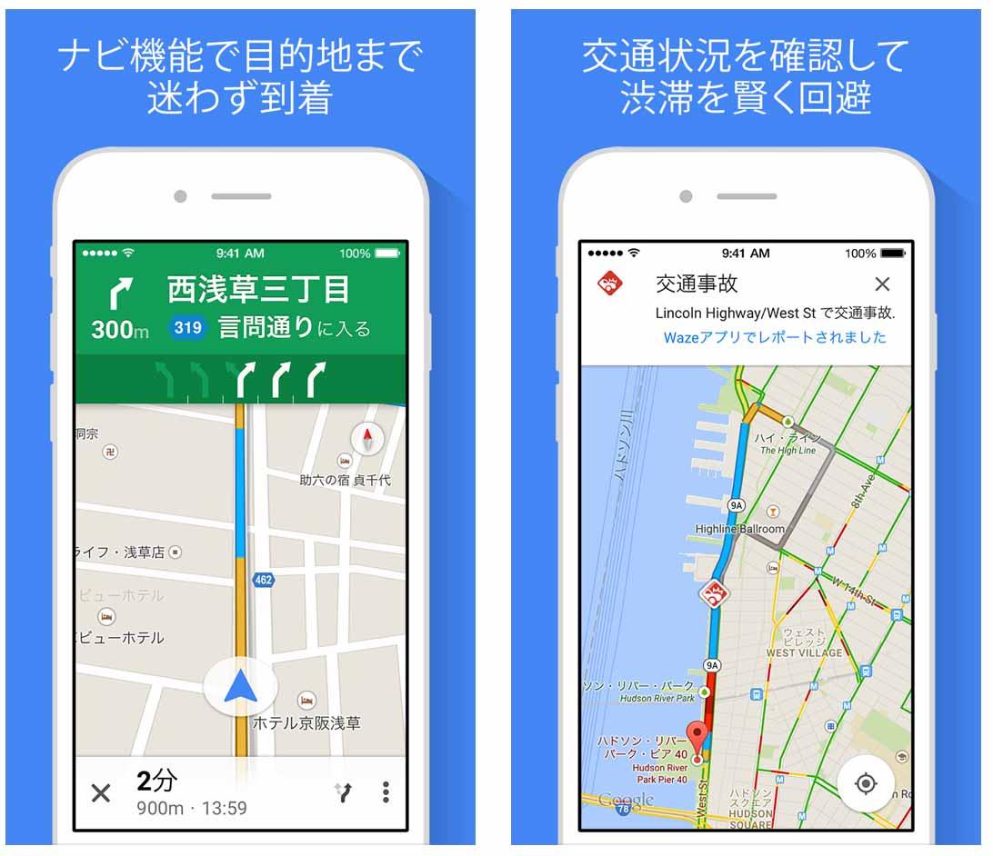 Google、iOS向けマップアプリ「Google Maps 4.15.0」リリース