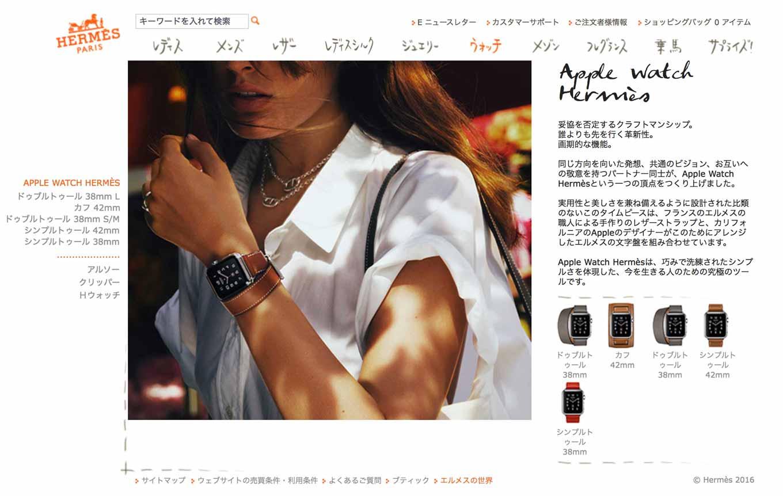 日本のエルメス公式オンラインストアで「Apple Watch Hermès」の販売開始