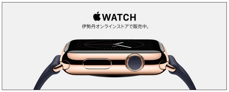 伊勢丹オンラインストアで「Apple Watch」の販売開始