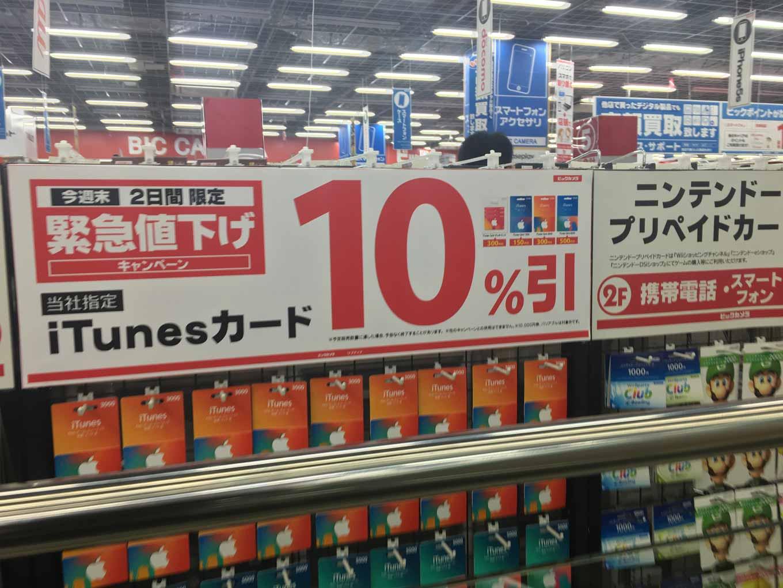 ビックカメラとヨドバシカメラ、2月28日までiTunesカードが10%オフになる「iTunesカード 緊急値下げキャンペーン」実施中
