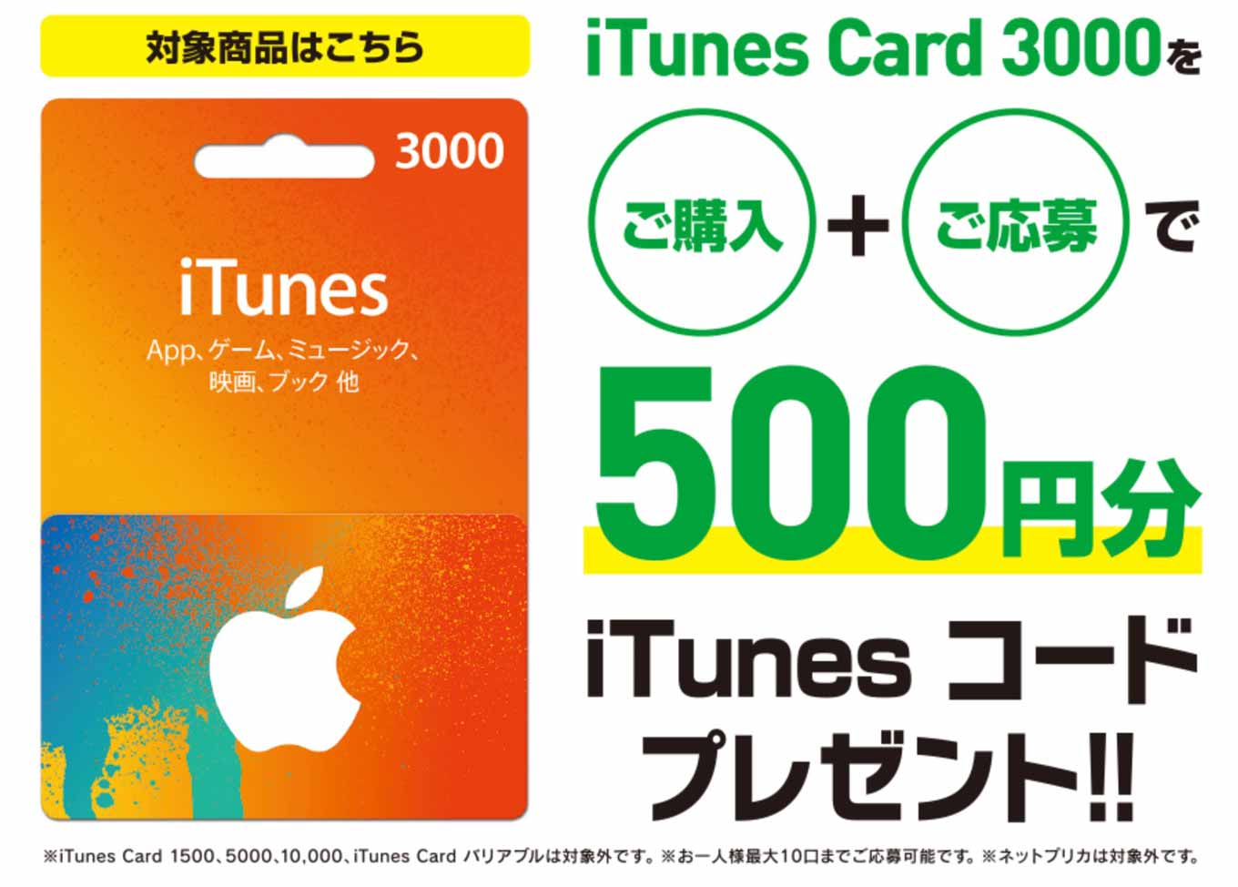 Itunescardsukruk1
