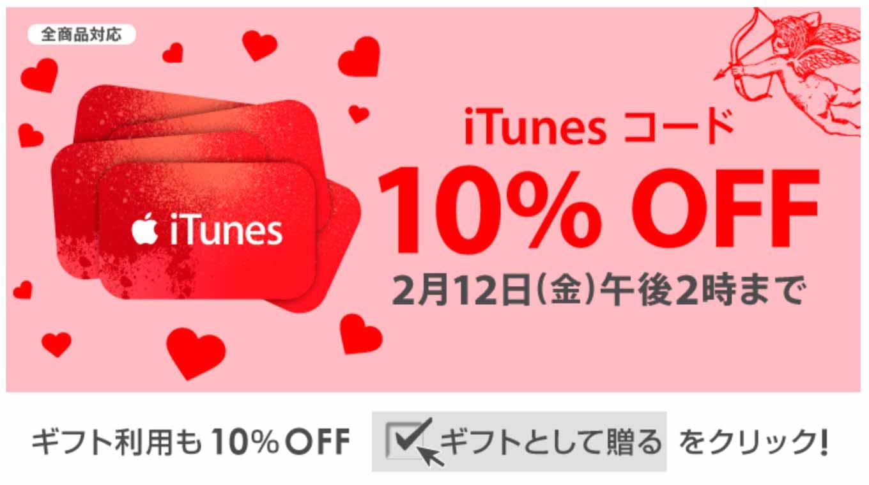 ソフトバンクオンラインショップ、期間限定「iTunes コード10%OFF」セールを実施中(2016年2月12日午後2時まで)