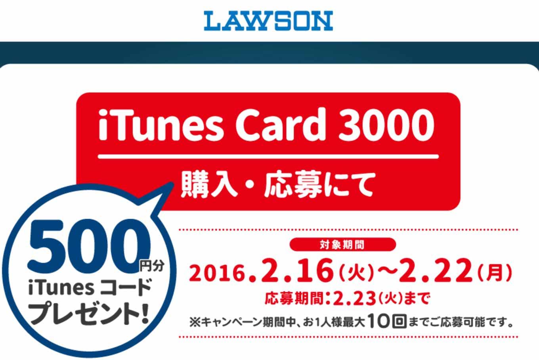 ローソン、iTunes Card 3000購入で500円分のiTunesコードがもらえるキャンペーン実施中(2016年2月22日まで)