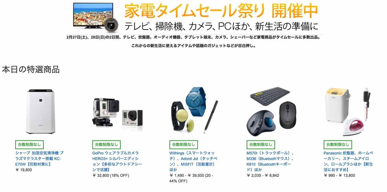 2016年2月28日 Amazonの「家電タイムセール祭り」から注目商品をピックアック