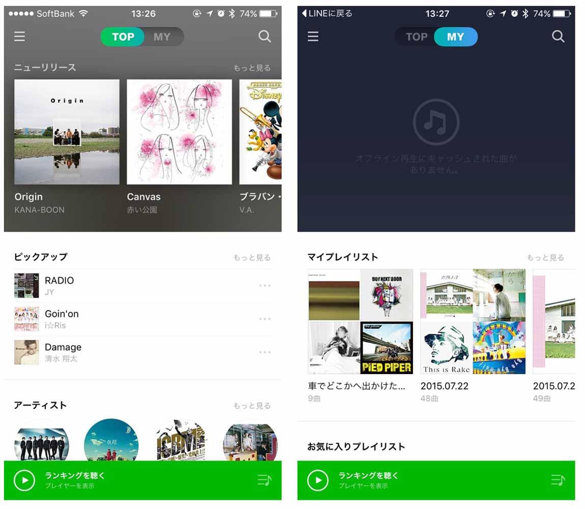 LINE、トップページをリニューアルしたiOSアプリ「LINE MUSIC 2.0」リリース