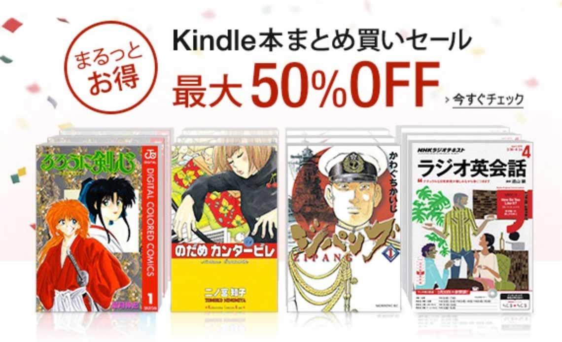 Kindleストア、合計2,300タイトル以上が対象の「【最大50%OFF】Kindle本まとめ買いセール」を実施中