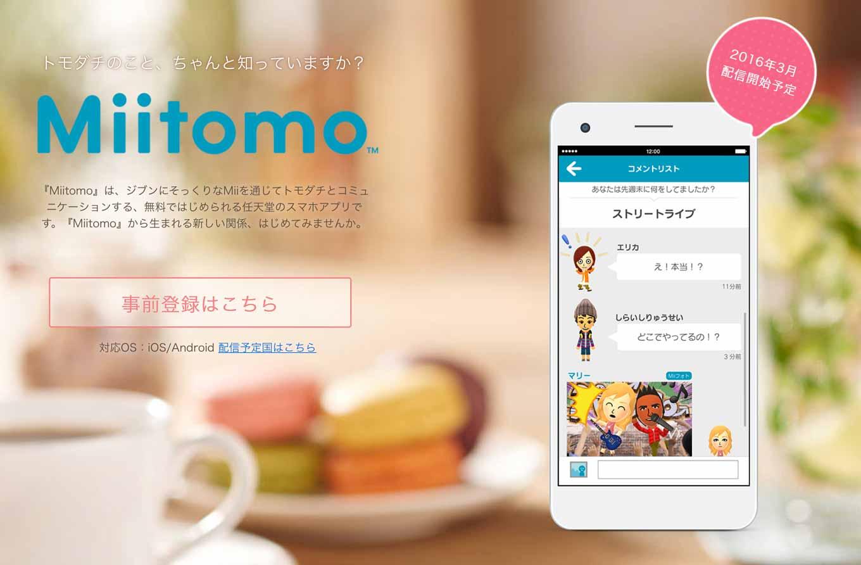 任天堂、初のスマホ向けアプリ「Miitomo(ミートモ)」の事前登録を開始