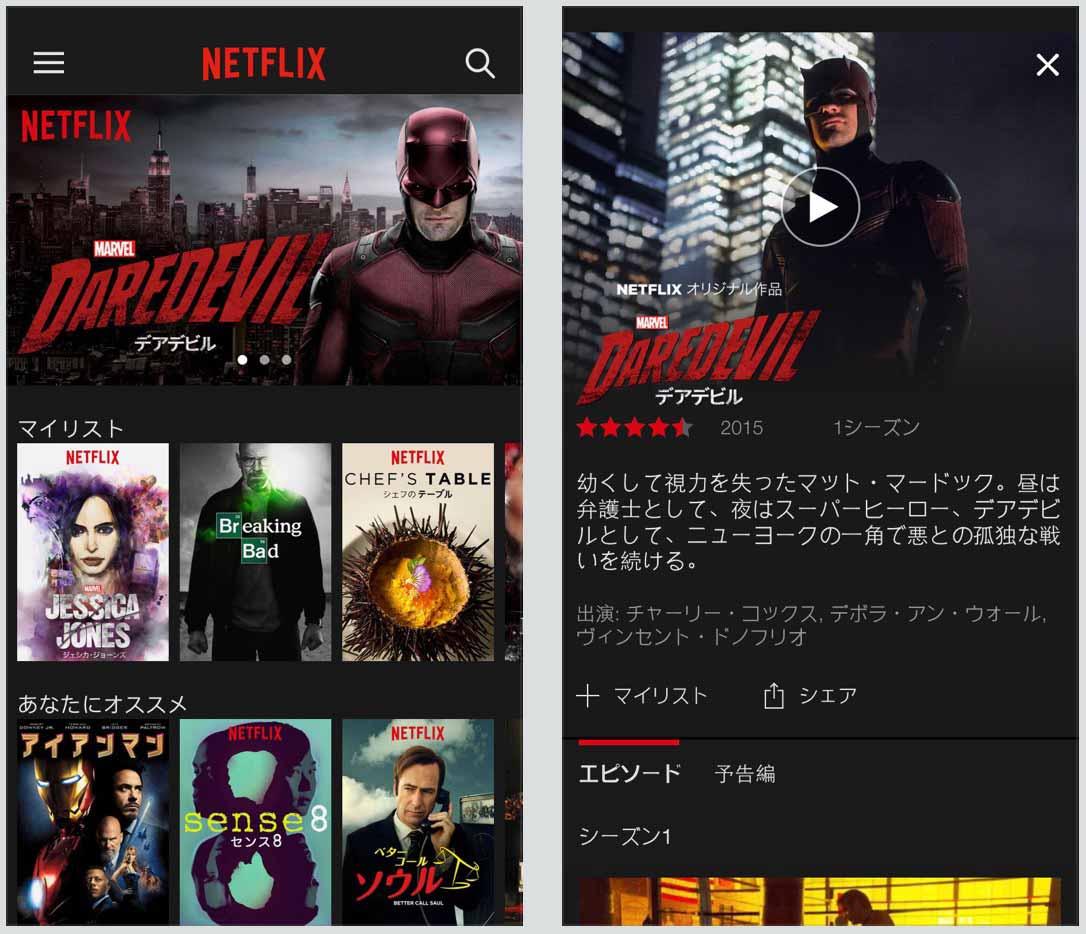 Netflix、iOSアプリ「Netflix 8.0.0」リリース - iPad Proのレイアウトに最適化など
