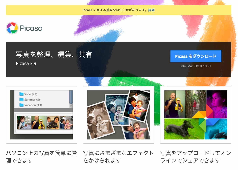 Google、「Picasa」を2016年5月1日に終了、「Googleフォト」に統合へ