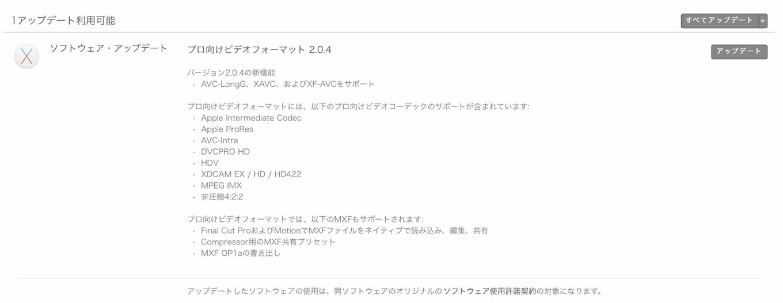 Apple、「プロ向けビデオフォーマット 2.0.4」リリース – AVC-Ling、XAVC、XF-AVCをサポート