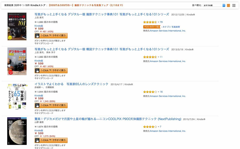 Kindleストア、写真撮影テクニックや写真集35冊を999円もしくは599円で販売する「撮影テクニック&写真集フェア」を実施中