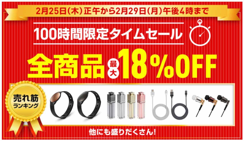 SoftBank SELECTION、「スマホアクセサリーが全品最大18%OFF!売れ筋ランキング特集」実施中(2016年2月29日午後4時まで)