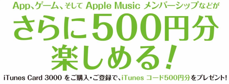 セブン-イレブン、iTunes Card 3000購入で500円分のiTunesコードがもらえるキャンペーン実施中(2016年2月21日まで)