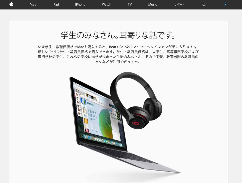 Apple Japan、学生・教職員向けにMacを購入するとBeats Solo2オンイヤーヘッドフォンがもらえる「新学期を始めよう」を開始