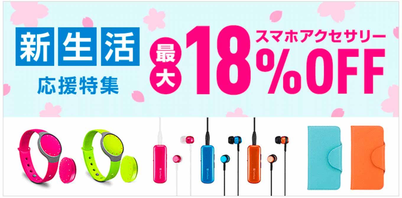 SoftBank SELECTION オンラインショップ、「スマホアクセサリーが最大18%OFF!新生活応援特集」実施中(2016年2月16日午後4時まで)