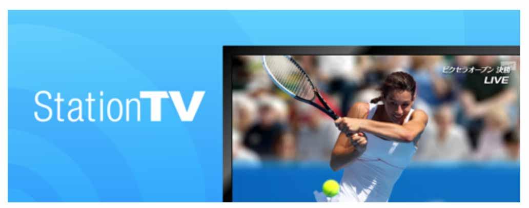 ピクセラ、Apple TV(第4世代)向けテレビ視聴アプリ「StationTV」リリース